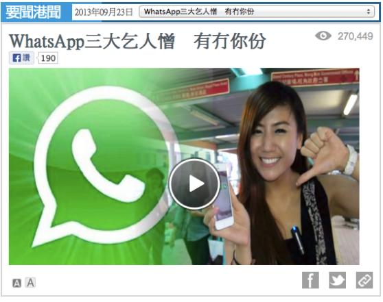 簡單道理:點解唔覆你WhatsApp?