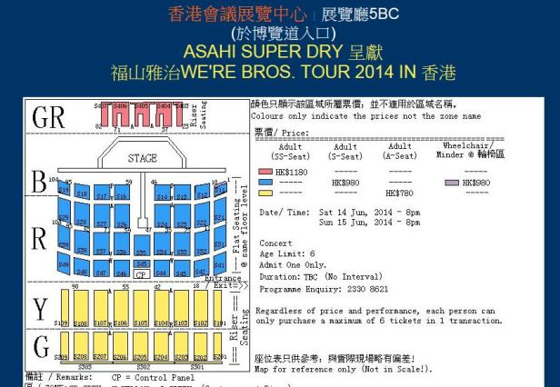 2014228HKTicketingseatplan