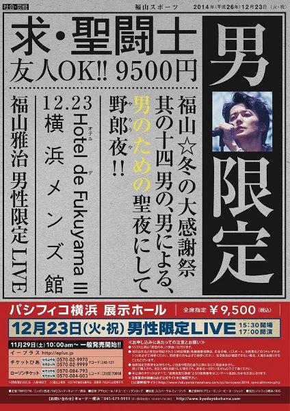 660_fukuyama1
