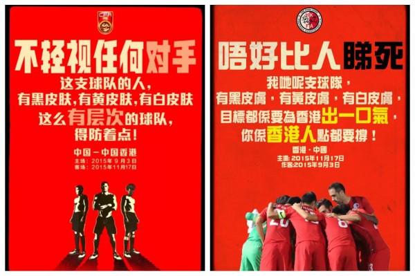 HK football