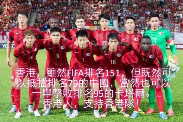 03. HK Football