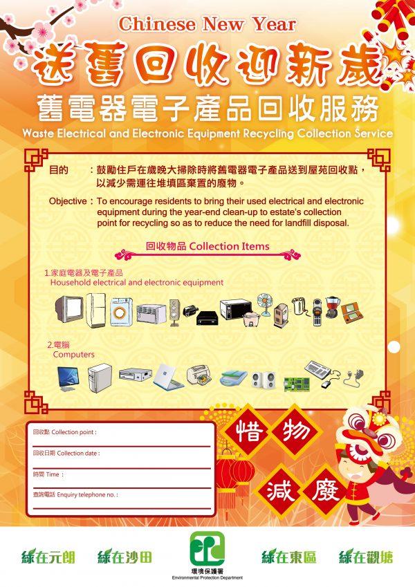 cny-2017_poster